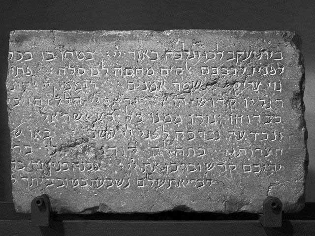 Lápida conmemorativa de la sinagoga de Girona, s. XIV, en el Museo de Arqueología de Girona / Olybrius